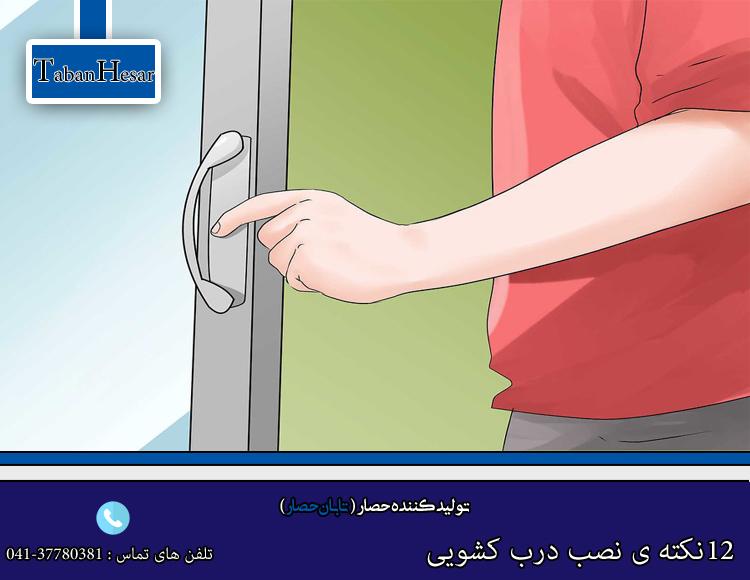 پانل ها و دسه های درب شیشه ای کشویی را نصب کنید
