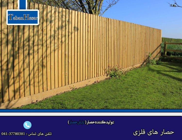 حصار های فلزی