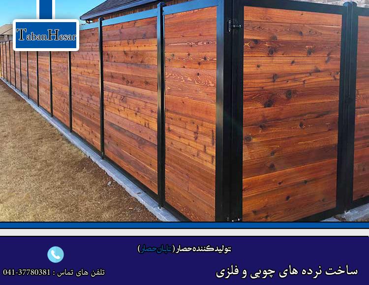 ساخت نرده های چوبی و فلزی(گزینه های طراحی نرده های چوبی و فلزی)