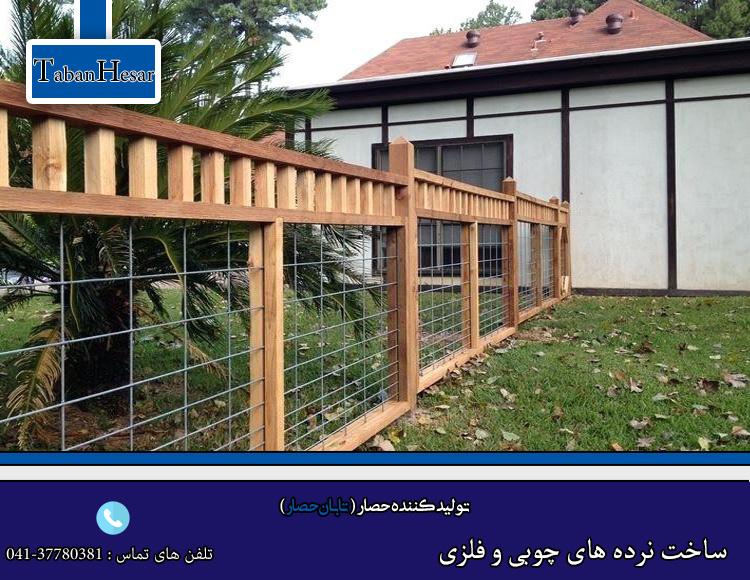 ساخت نرده های چوبی و فلزی(اندازه صحیح حصار ها)